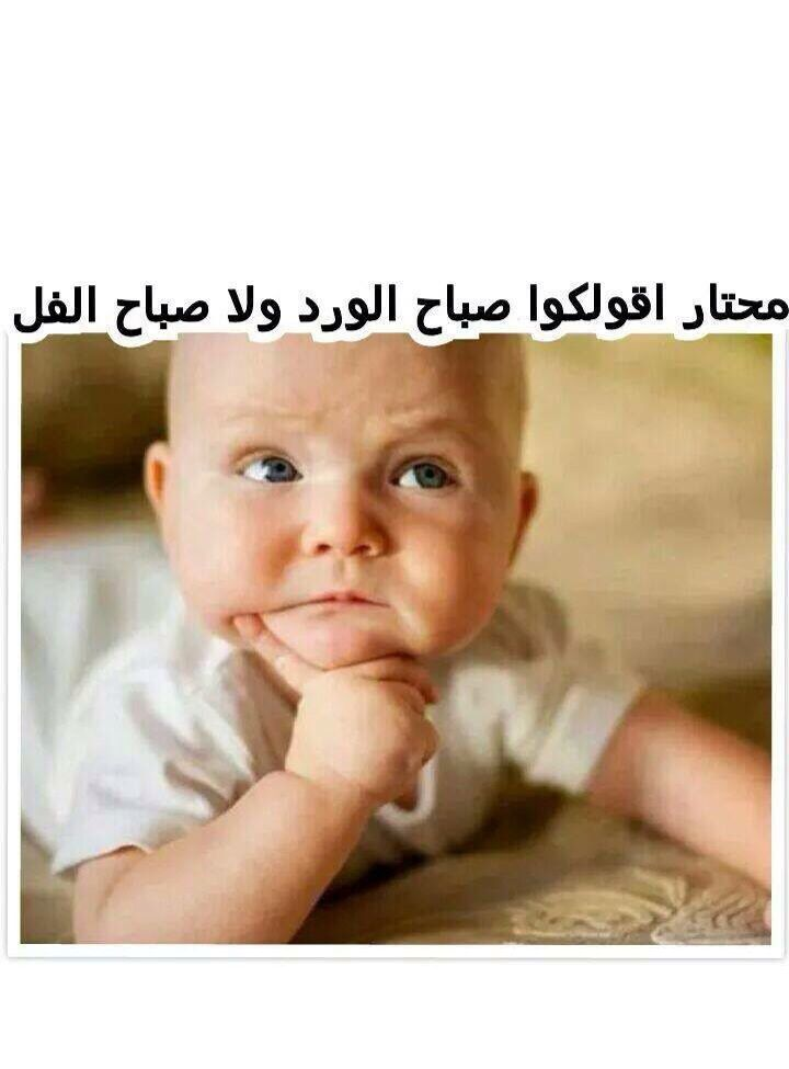 good morning arabic meaning